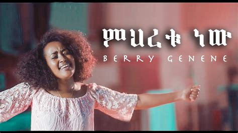 miheretu  berry genene  amharic gospel