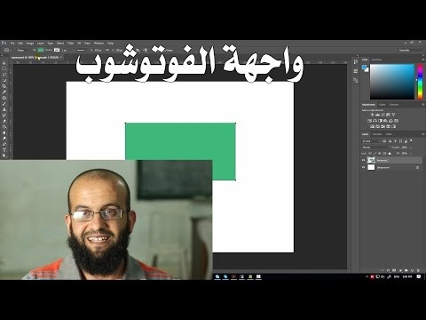 2. Photoshop - Identify the interface of the program and the basics of dealing with some tools