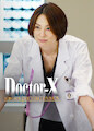 Doctor X Surgeon Michiko Daimon - Season 1