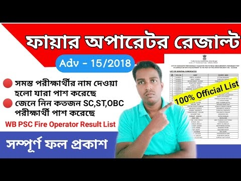WB PSC Fire Operator Result full list || FIRE OPERATOR Result ADVT NO 15/2018 || Education Notes