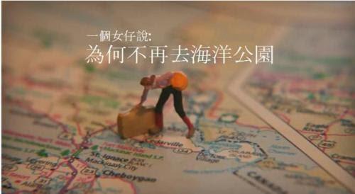 為何不再去香港海洋公園!