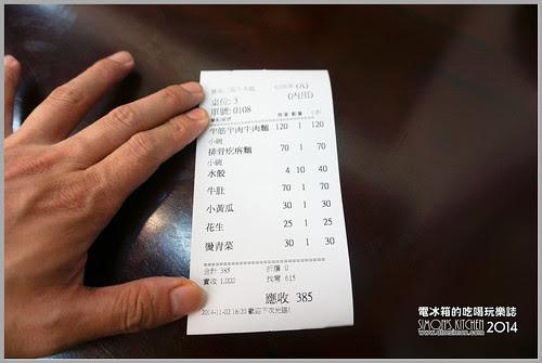 寶島口福牛肉麵04.jpg
