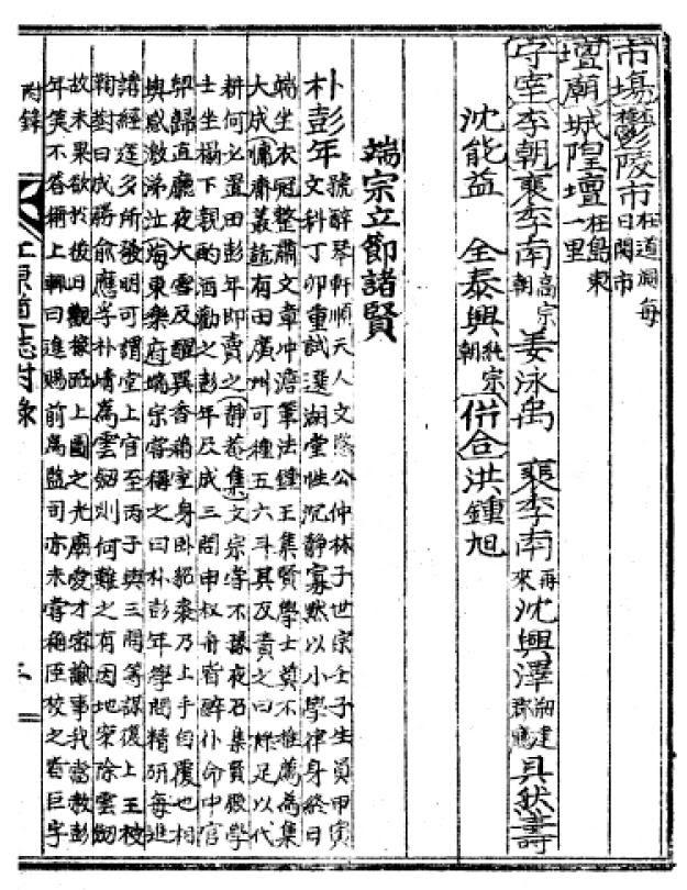 1941 江原道誌 巻之十一_3