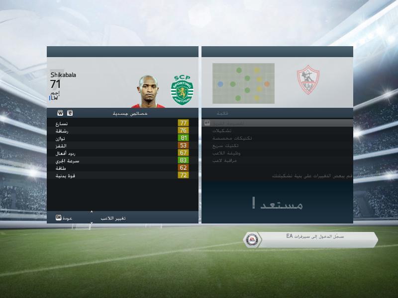 حصريا احدث باتشات فيفا FIFA