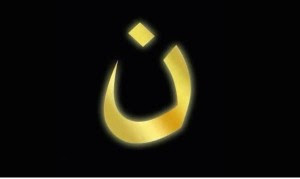 "The ISIL marked homes and businesses owned by Christians with a red, painted ن (pronounced ""noon""), the 14th letter of the Arabic alphabet and the equivalent to the Roman letter N. The ن stands for Nasara or Nazarenes, a pejorative Arabic word for Christians."