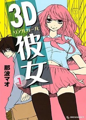 3D Kanojo: Real Girl [Manga] [Volúmenes 12/12] [PDF] [MEGA]