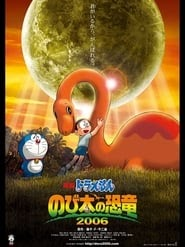 映画ドラえもん のび太の恐竜2006 online videa előzetes hd 2006