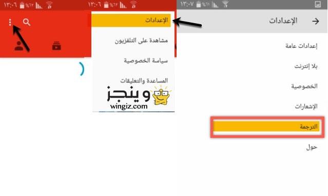 برنامج ترجمة الفيديو الى العربية للاندرويد  يوتيوب