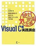 絶対現場主義Visual C#実践講座―開発の現場から生まれた実践テクニック&TIPS集