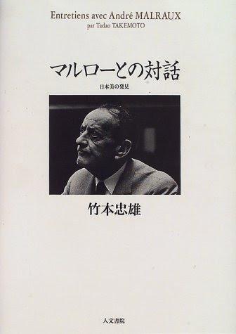 マルローとの対話―日本美の発見