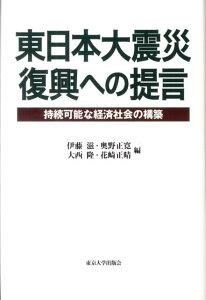 東日本大震災復興への提言