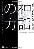 神話の力 (ハヤカワ・ノンフィクション文庫)