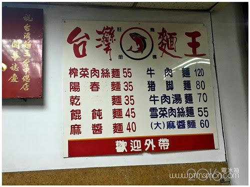 台灣麵王201602.jpg