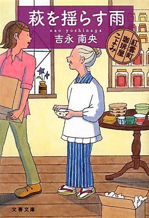萩を揺らす雨―紅雲町珈琲屋こよみ (文春文庫)