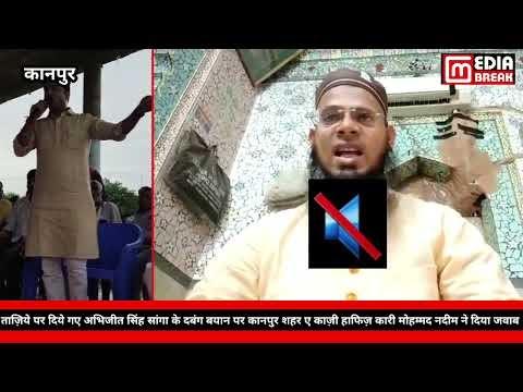 ताज़िये पर दिये गए अभिजीत सिंह सांगा के दबंग बयान पर कानपुर शहर ए काजी ने दिया जवाब ..
