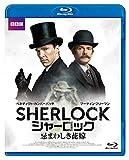 SHERLOCK/シャーロック 忌まわしき花嫁 (特典付き2枚組) [Blu-ray]