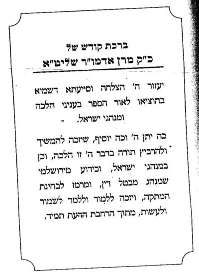 Yalkut Shaylos u'Teshuvos Skvere anti-gentile book from Menachem Daum 11-27-11 dedication