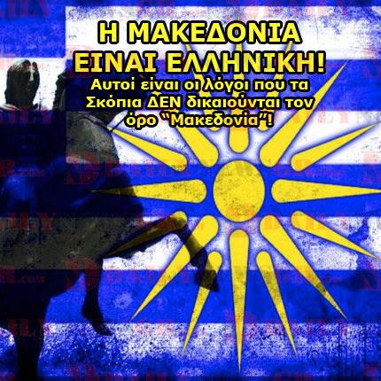 http://www.dailynewsgr.com/images/dailynewsgr/01_ellada/makedonia05112014.jpg
