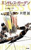 エンドレス・ガーデン ロジカル・ミステリー・ツアーへ君と (ハヤカワSFシリーズ・Jコレクション)