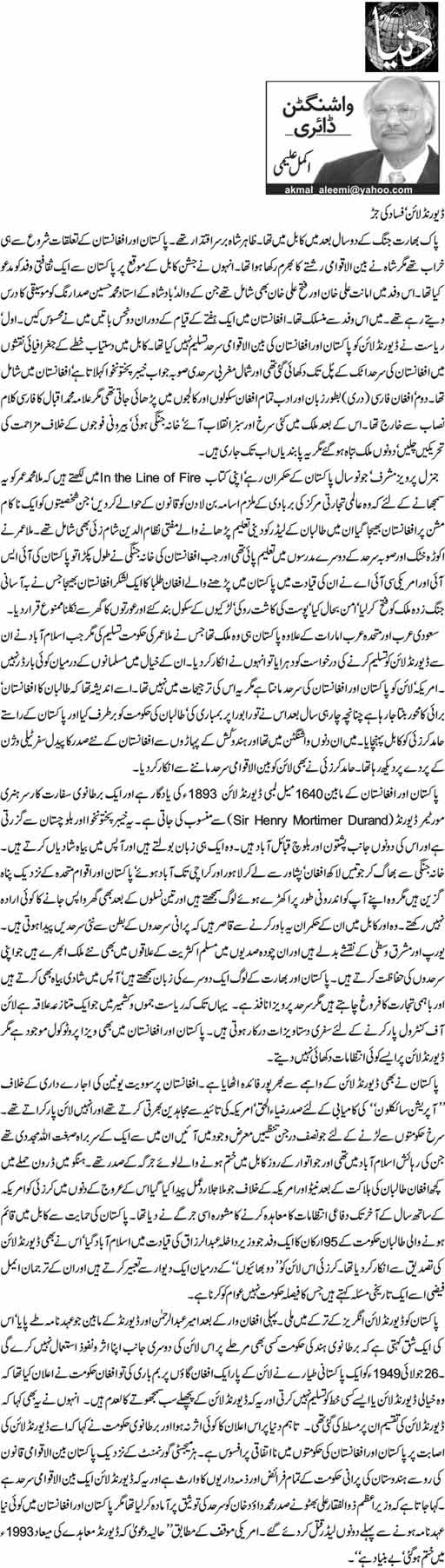 Durand Line ... Fasad Ki Jar - Akmal Aleemi - 29th November 2013