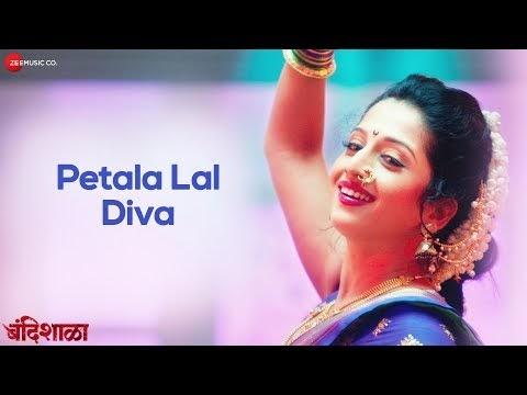 Bandishala Marathi Movie Mp3 Song Download ||