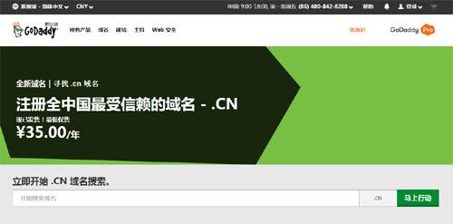 GoDaddy重推cn域名注册服务