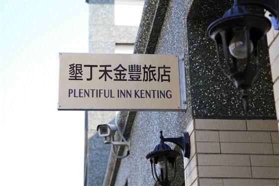 墾丁禾金豐旅店/墾丁/禾金豐/旅店/平價