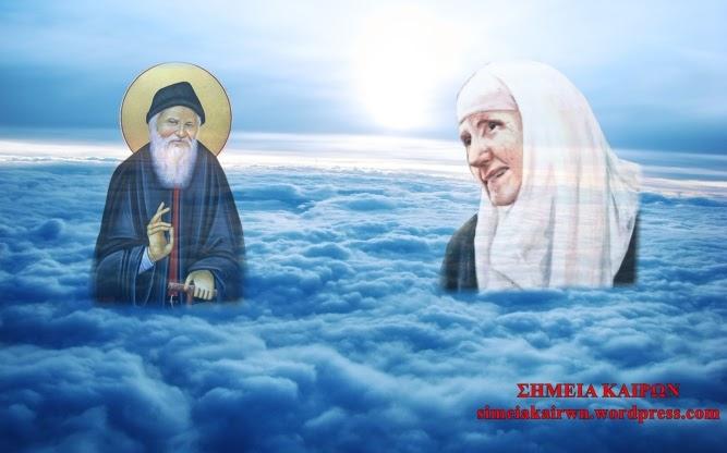 «Δεν μπορώ εγώ να αμφισβητήσω την βασιλεία των ουρανών, όταν μου τηλεφωνεί ο άγιος Πορφύριος!»
