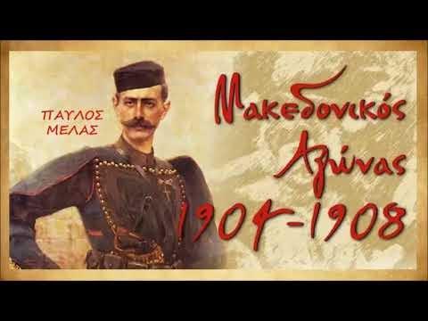 ΜΑΚΕΔΟΝΙΑ - ΕΘΝΙΚΗ ΠΡΟΔΟΣΙΑ - Η Ιστορία γράφεται μ' ΑΘΑΝΑΤΟ μελάνι...ΒΙΝΤΕΟ