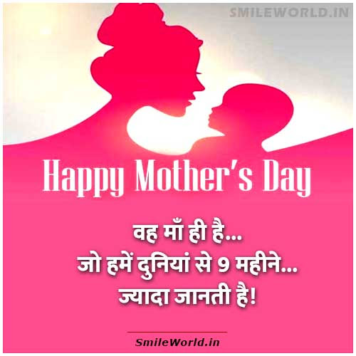 Mother Day Quotes In Hindi Smileworld