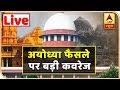 Ayodhya Case Verdict LIVE : देखिए सबसे बड़ा फैसला Live