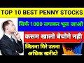 View Best Penny Stocks Under 1 Rupee Background