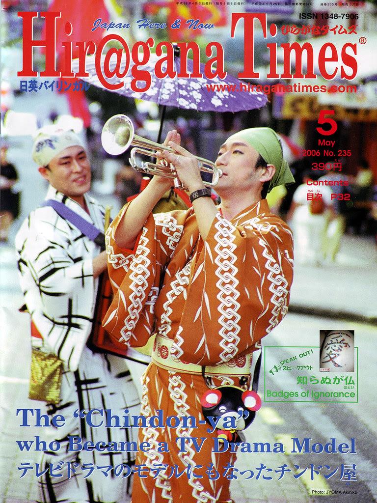 hiragana times - may 05, 2006
