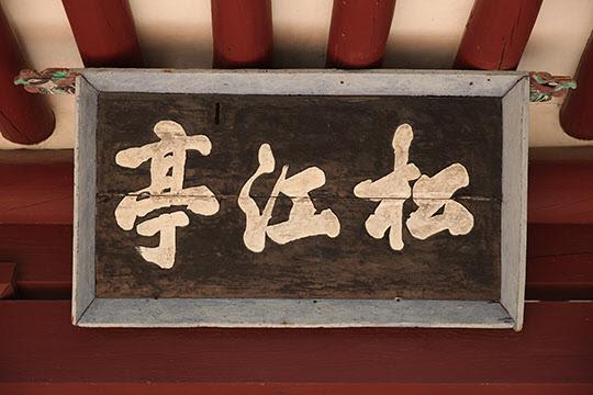 송강정은 정철이 사미인곡, 속미인곡을 집필한 곳이다.