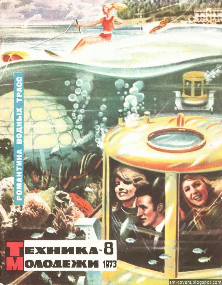 Техника — молодёжи, обложка, 1973 год №8