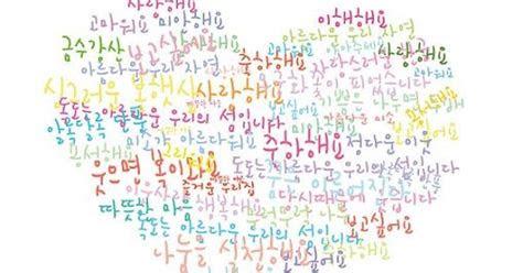kalimat romantis  bahasa korea