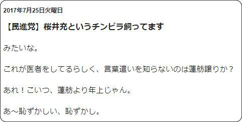http://fukuokanokaze.blogspot.jp/2017/07/blog-post_50.html