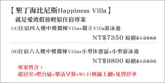 墾丁海比尼斯Happiness/墾丁海比尼斯Happiness Villa/Villa/海比尼斯/墾丁/獨棟