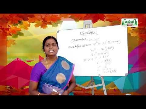 8th Maths அளவைகள் அலகு 2 Kalvi TV