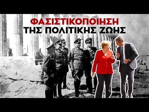 Φαστιστικοποίηση της Πολιτικής Ζωής - Δ. Καζάκης & Φ. Μαζαράκης στο Μικρόφωνο