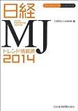 日経MJ トレンド情報源 2014