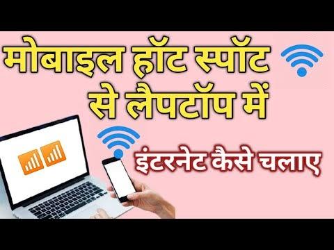 मोबाइल से लैपटॉप में वाई फाई कैसे कनेक्ट करें how to connect mobile hotspot to laptop windows 7, 10