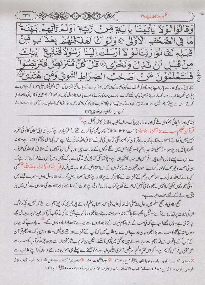 quran tafsir ibn kathir english pdf
