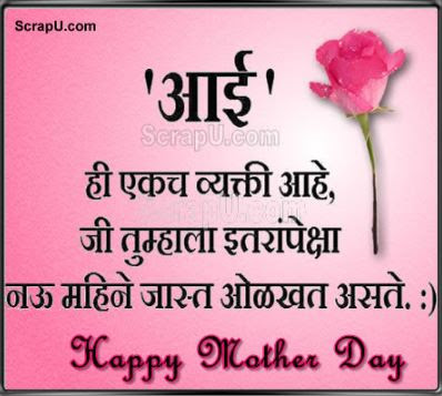 Happy Mothers Day Images In Marathi Wishes Shayari Pics Wallpapers