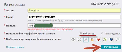 регистрация и линкслот