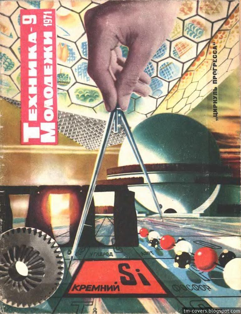 Техника — молодёжи, обложка, 1971 год №9