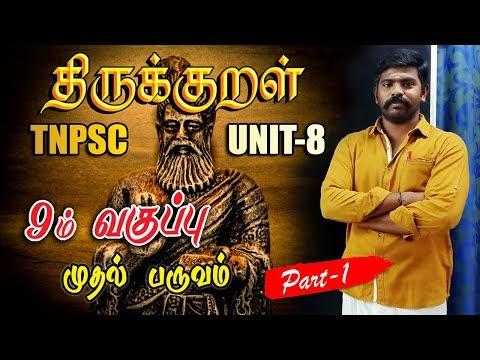 9th Tamil1st term Thirukural Part-1 Kalvi TV