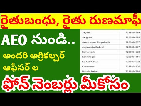 Telangana state agricultural officers phone numbers