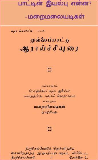 தலைப்பு-பாட்டின் இயல்பு, மறைமலையடிகள் ; thalaippu_paatin_iyalbu_maraimalaiadigal