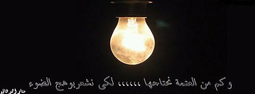 وكم من العتمة نحتاجها لكى نشعر بوهج الضوء by manar1510